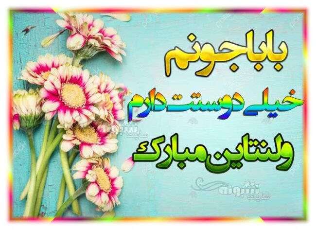 متن تبریک روز ولنتاین به پدر و پدرم بابام + عکس نوشته بابا ولنتاین مبارک