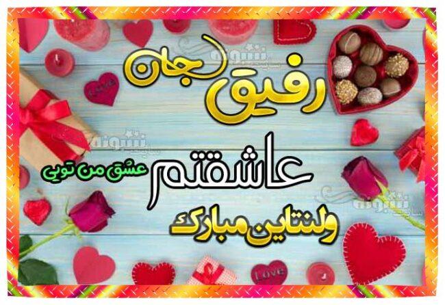 پیام تبریک ولنتاین به دوست و دوستان و رفیق +عکس رفیق ولنتاین مبارک