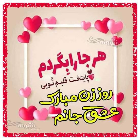 همسرم و عشقم روزت مبارک (روز زن و مادر مبارک) عکس پروفایل