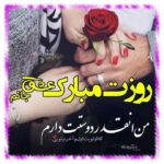 همسرم و عشقم روزت مبارک (روز زن و مادر مبارک عاشقانه) عکس پروفایل