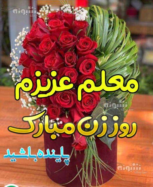 متن تبریک روز زن به معلم و استاد خانم +عکس نوشته روز زن مبارک به معلم و استاد