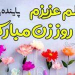 متن تبریک روز زن به معلم و استاد +عکس نوشته روز زن مبارک به معلم