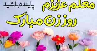 متن تبریک روز زن به معلم و استاد خانم +عکس نوشته و پیام