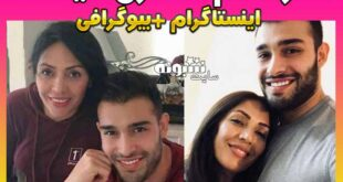 مادر سام اصغری کیست؟ بیوگرافی و اینستاگرام