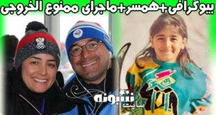 بیوگرافی سمیرا زرگری مربی اسکی و همسرش +اینستاگرام و زندگینامه