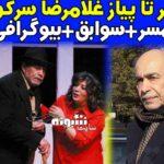 بیوگرافی غلامرضا سرکوب بازیگر قدیمی و همسرش + اینستاگرام