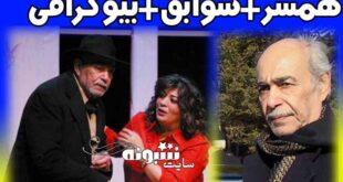 بیوگرافی غلامرضا سرکوب بازیگر و همسرش + اینستاگرام