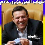 سوابق شهاب الدین عزیزی خادم رئیس فدراسیون فوتبال