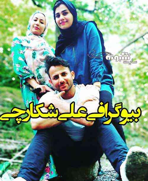 بیوگرافی علی شکارچی و دو همسرش کیست؟ اینستاگرام و شغل