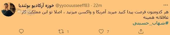 واکنش ها به واکسن زدن شهاب حسینی در آمریکا