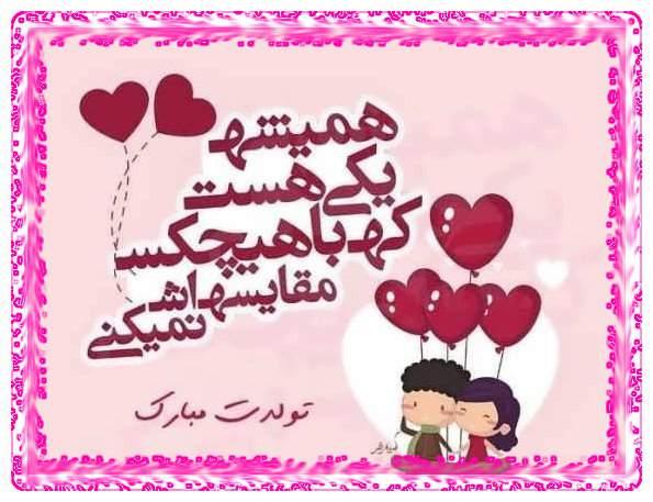 متن تبریک تولدت عشق جان اسفند ماهی ام تولدت مبارک +عکس نوشته