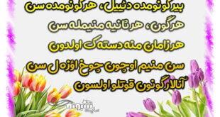 متن و پیام تبریک روز مادر به زبان ترکی آذری و استانبولی +عکس نوشته