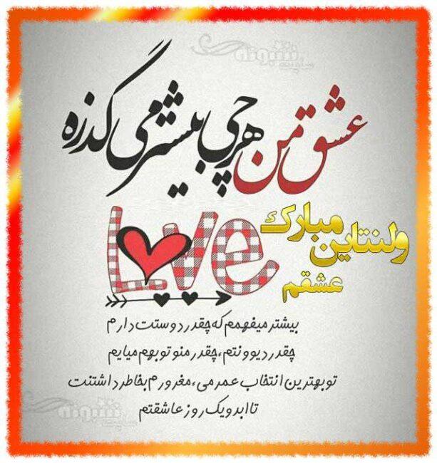 متن تبریک ولنتاین به همسرم (همسرم ولنتاین مبارک) +عکس نوشته