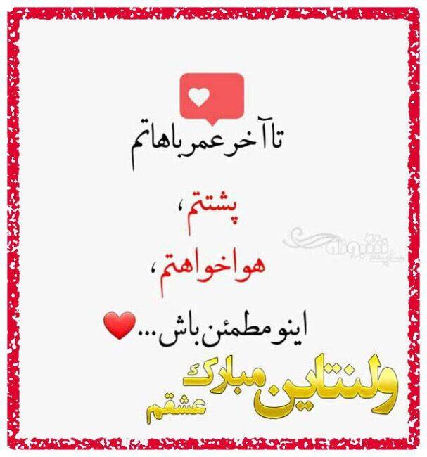 متن تبریک روز ولنتاین به همسر (همسرم ولنتاین مبارک) +عکس نوشته