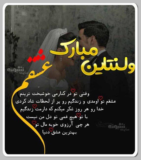 متن تبریک ولنتاین به همسر (همسرم ولنتاین مبارک) +عکس نوشته