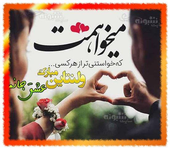 پیام و متن تبریک ولنتاین به همسر روز عشق مبارک (همسرم ولنتاین مبارک) +عکس نوشته