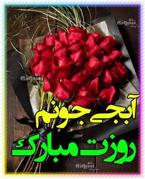 متن و پیام تبریک روز زن به خواهر و آبجی 99 + عکس نوشته