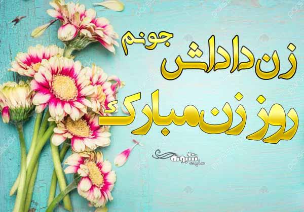 متن تبریک روز زن (روز مادر) به زن داداش +عکس نوشته زن داداش روزت مبارک