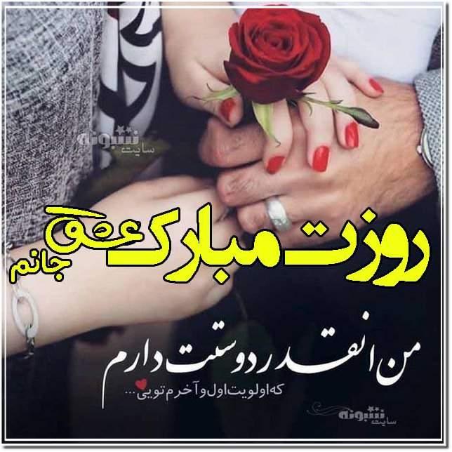 متن تبریک روز زن به همسر و عشقم + عکس نوشته و پروفایل عاشقانه