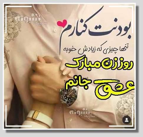 متن تبریک روز زن به همسر و عشقم و دوست دختر + عکس نوشته و پروفایل عاشقانه