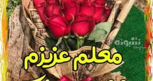 پیام و متن تبریک روز مادر به معلم و استاد +عکس نوشته معلم روز مادر مبارک