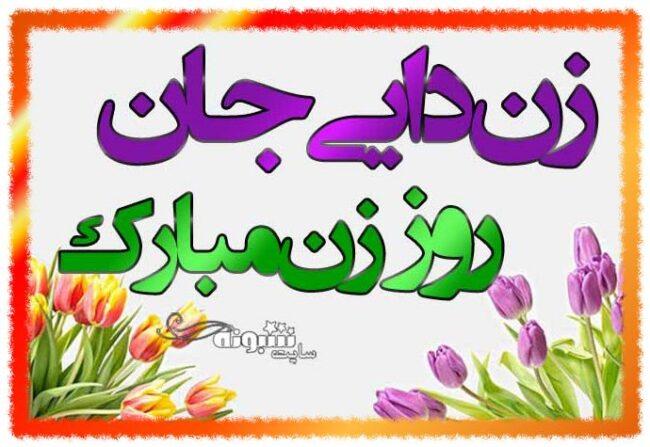متن تبریک روز زن (روز مادر) به زن عمو و زن دایی +عکس نوشته