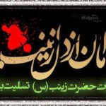 وفات حضرت زینب (س) تسلیت باد (عکس پروفایل و متن تسلیت وفات حضرت زینب)