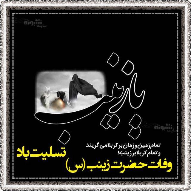 وفات حضرت زینب (س) تسلیت باد (پیام و عکس و متن تسلیت)