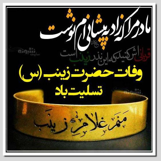 وفات حضرت زینب (س) تسلیت باد (پیام و عکس پروفایل و متن تسلیت وفات حضرت زینب س)