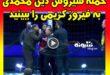 فیلم دعوای سیروس دین محمدی با فیروز کریمی را ببینید