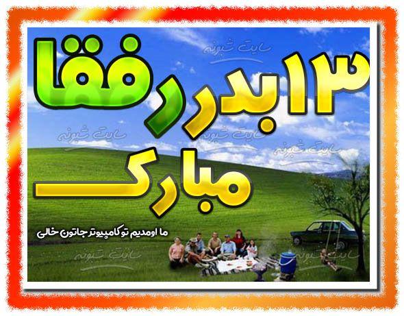 متن و پیام تبریک سیزده بدر به رفیق و دوست + عکس نوشته و استیکر رفیق سیزده برای در مبارک