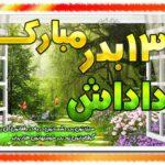پیام تبریک سیزده بدر به رفیق و دوست + عکس نوشته