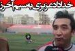نظر خداداد عزیزی درباره سال 99 و احسان حاج صفی