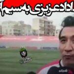 مصاحبه و نظر خداداد عزیزی درباره سال 99 و احسان حاج صفی