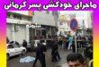 استوری خودکشی پسر کرمانی قبل از مرگ +عکس