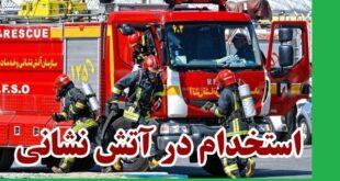 ثبت نام استخدام آتش نشانی azmoon125.tehran.ir