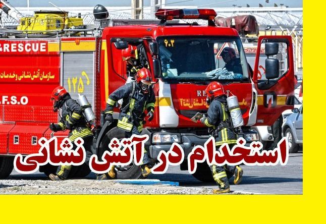 استخدام آتش نشانی 99 و 1400 شرایط و مدارک مورد نیاز و زمان آزمون