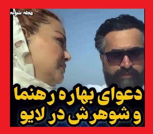 دعوای بهاره رهنما با همسرش در کیش (فیلم کامل)