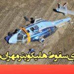 سقوط هلیکوپتر مهران مدیری در قسمت دوم سریال دراکولا +فیلم