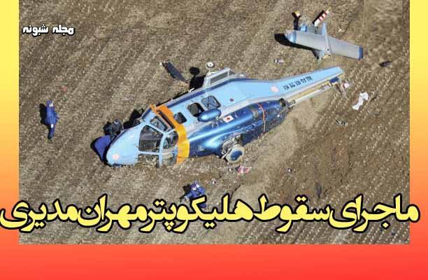 سقوط هلیکوپتر مهران مدیری +فیلم و جزئیات