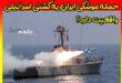 حمله موشکی ایران به کشتی اسرائیلی واقعیت دارد؟