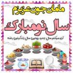 متن تبریک سال نو به مامانم و بابام (پدرم و مادرم) + تبریک عید نوروز 1400 مبارک