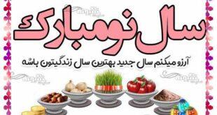 متن تبریک سال نو به مامانم و بابام (پدرم و مادرم) +عکس عید نوروز 1400 مبارک