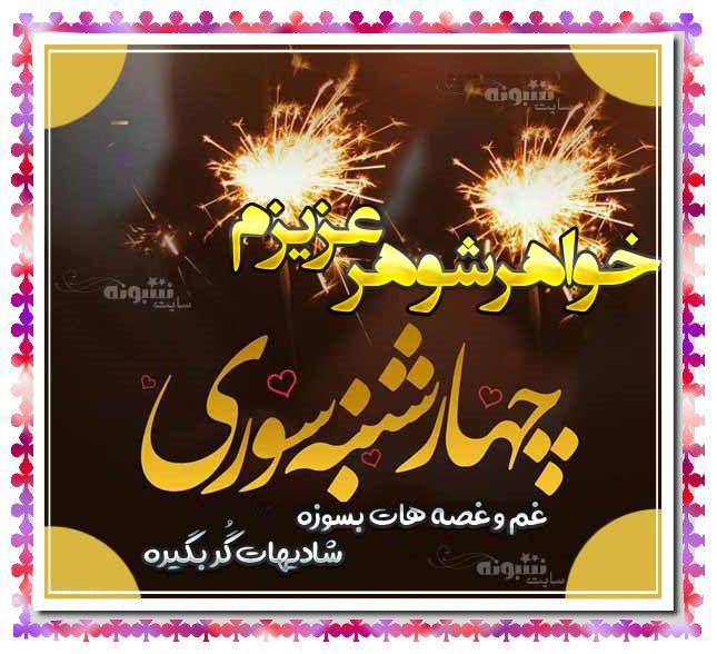 متن تبریک چهارشنبه سوری به خواهرشوهر و خواهرزن +عکس نوشته