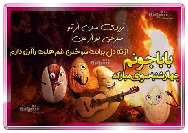 متن (پیام) تبریک چهارشنبه سوری به پدر و پدرم و پدربزرگ +عکس نوشته