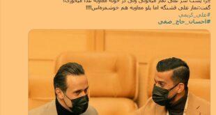 واکنش ها به رای احسان حاج صفی به آجرلو +تصاویر