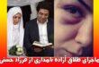 آزاده نامداری و فرزاد حسنی چرا طلاق گرفتند؟