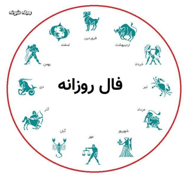 فال روز ۳ فروردین ۱۴۰۰ و طالع بینی و فال روزانه آنلاین حافظ