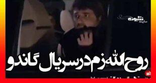 روح الله زم در سریال گاندو 2 را ببینید (فیلم)