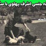 حیوان خانگی اشرف پهلوی و رابطه جنسی به سگش +عکس